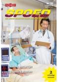Spoed 32, ePub magazine