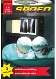Spoed 89, ePub magazine