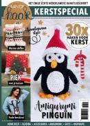 Aan de Haak 23, iOS & Android  magazine