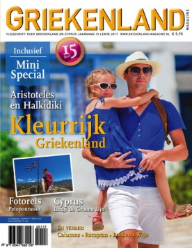 Griekenland Magazine 1, iOS & Android  magazine
