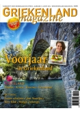 Griekenland Magazine 1, iOS, Android & Windows 10 magazine