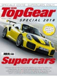 TopGear Supercars 6, iOS & Android  magazine